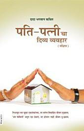 Harmony In Marriage: Happy Married Life (Marathi)