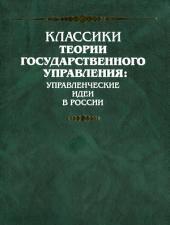 Очередные задачи Советской власти