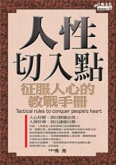 人性切入點:征服人心的教戰手冊