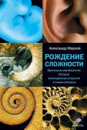 Рождение сложности. Эволюционная биология сегодня: неожиданные открытия и новые вопросы