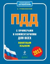 ПДД с примерами и комментариями для всех понятным языком (редакция 2013)