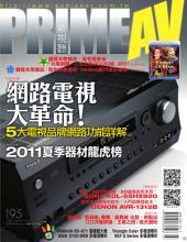 PRIME AV新視聽電子雜誌 第195期