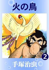 火の鳥2巻