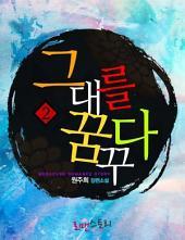 그대를 꿈꾸다 2 (완결)