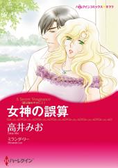 愛は秘めやかにセット: ハーレクインコミックス