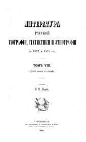 Literatura russkoi geografii. 1864-1880
