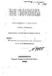 Три челобитныя справщика Савватия, Саввы Романова и Монахов Соловецкаго монастыря: (Три памятника из первоначальной истории старообрятства)