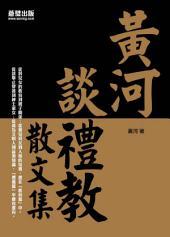 黃河談禮教:散文集