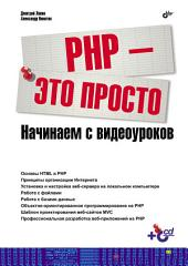 PHP - это просто