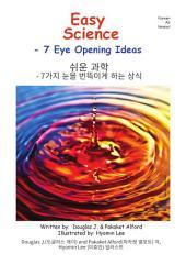 쉬운 과학 Easy Science: 7가지 눈을 번뜩이게 하는 상식 - 7 Eye Opening Idea
