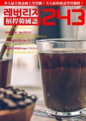 槓桿韓國語學習週刊第243期: 最豐富的韓語自學教材