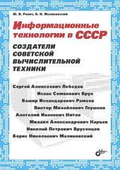 Информационные технологии в СССР. Создатели советской компьютерной техники