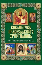 Истины Нового Завета: Библиотека православного христианина