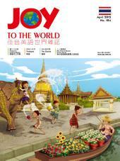 Joy to the world 佳音英語世界雜誌 第184期: 2015年4月號