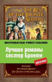 Лучшие романы сестер Бронте / The best of the Brontë sisters