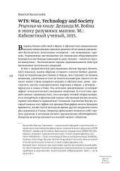 WTS: War, Technology and Society Рецензия на книгу: Деланда М. Война в эпоху разумных машин. М.: Кабинетный ученый, 2015