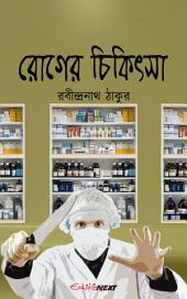 রোগের চিকিৎসা / Roger Chikitsa (Bengali): Bengali Drama