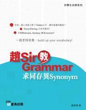 趙Sir教Grammar – 求同存異Synonym