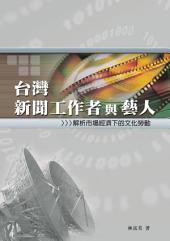 台灣新聞工作者與藝人: 解析市場經濟下的文化勞動