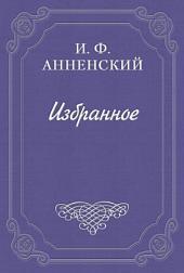 Речь, произнесенная в царскосельской гимназии 2 июля 1899 г.
