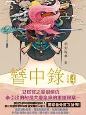 簪中錄4(全四冊)【騰訊文學暢銷榜NO.1】
