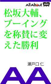 松坂大輔、ブーイングを称賛に変えた勝利