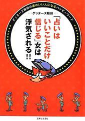 「占いはいいことだけ信じる」女は浮気される!!: ゲッターズ飯田の運のいい人になるハッピーワード