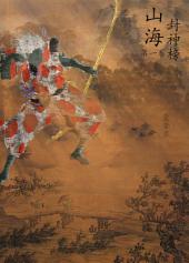 (繁)雲海爭奇錄 《卷一》: 山海封神榜 正傳(Traditional Chinese Edition)