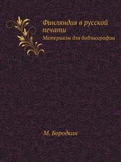 Финляндия в русской печати