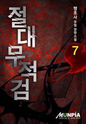 절대무적검 7권