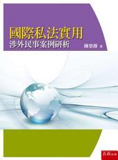 國際私法實用: 涉外民事案例研析