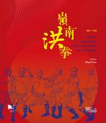 Lingnan Hung Kuen: Kung Fu in Cinema and Community