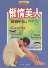 懶惰美人瘦身手冊: 完全自然生活手冊017