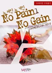 노 페인 노 게인 (No Pain No Gain) 1 (무삭제판)