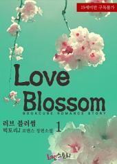 러브 블러썸 (Love Blossom) 1