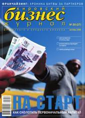 Бизнес-журнал, 2005/20: Кировская область