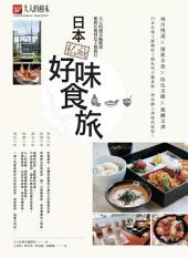 日本私藏好味食旅:大人的週末編輯部推薦在地特色主題旅行