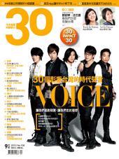 30雜誌2013年9月號: 30個影響台灣的時代聲音