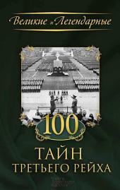 100 тайн Третьего рейха