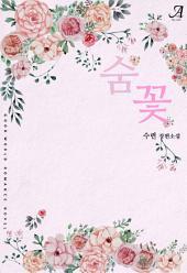 [합본]숨꽃 (전2권/완결)