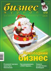 Бизнес-журнал, 2002/13