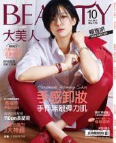 BEAUTY大美人NO.170 (2017年10月號)