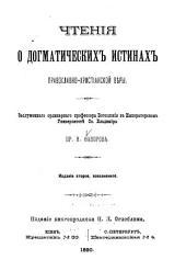 Чтенія о догматических истинах православно-христіанской вѣры ... Пр. Н. Өаворова