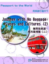 Journey with No Baggage: Places and Cultures (2)=無背包旅遊:地方風情篇(二)