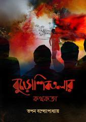 বুড়োশিবতলার কথকতা: A Bangla Novel