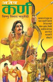 अजेय कर्ण (Hindi Sahitya): Ajeya Karna (hindi epic)