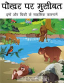 Trouble at the Watering Hole (Hindi Translation)