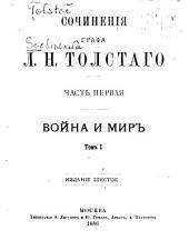 Сочинения графа Л.Н. Толстаго: Война и мир