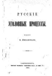 Русскіе уголовные процессы: Том 1