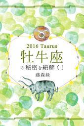 2016年の牡牛座の秘密を紐解く!